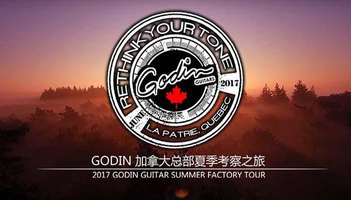 GODIN 加拿大总部夏季考察之旅
